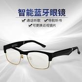 藍芽眼鏡 智能眼鏡黑科技藍芽耳機不入耳無線雙耳電話墨鏡適用華為蘋果安卓 百分百
