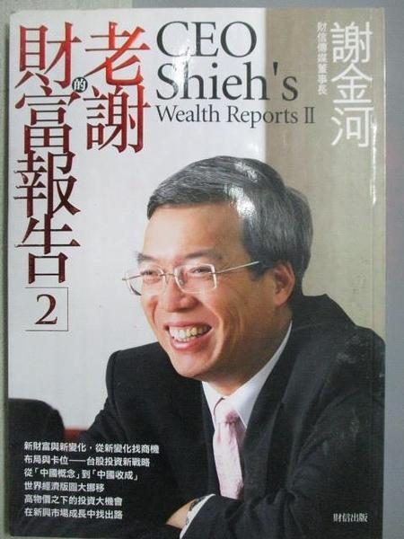 【書寶二手書T7/傳記_FP1】老謝的財富報告(2)_謝金河