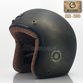 【M2R BB-300 仿古消光金銅 超質感 Bulldog 安全帽 復古帽】可搭風鏡、可自取、小帽款