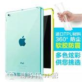 保護套 迷你mini蘋果2保護1套子透明min硅膠a1432平板外殼a1489 【創時代3C館】