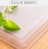 透明桌墊pvc軟玻璃桌布防水防燙防油免洗塑料餐桌布茶幾墊水晶板 潮流衣舍