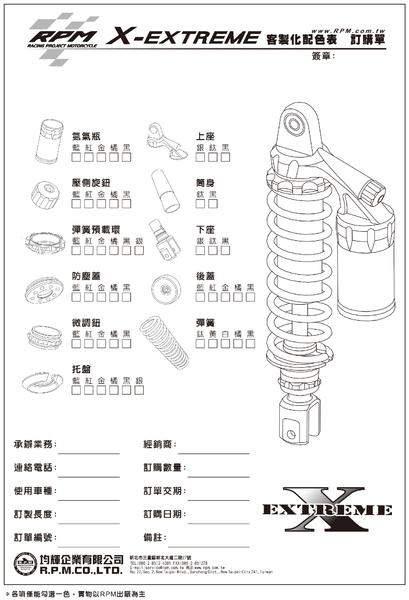 機車兄弟【RPM X-Extreme 壓側可調 後避震器】(雙槍)(勁戰、雷霆、JP、6代Fighter)