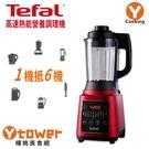 【Tefal法國特福】高速熱能營養調理機BL961570【楊桃美食網】