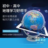 地球儀 地球儀AR初中生學生用中學生智慧萬向創意擺件中英文小號20cmT