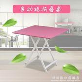 摺疊桌摺疊桌子餐桌家用小戶型多功能吃飯桌簡約便攜戶外可擺攤收縮方桌 igo igo科炫數位