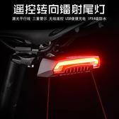 智能遙控自行車燈騎行激光尾燈轉向燈