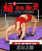 瑜伽墊健身墊 瑜伽墊初學者加寬80CM防滑瑜珈墊健身墊加厚加長無味鋪墊FG123 快速出貨