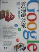 【書寶二手書T5/電腦_WDC】Google雲端辦公室:效率工作x聰明生活_張逾恩