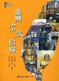 臺灣宗教信仰