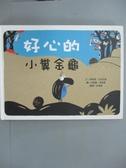 【書寶二手書T4/少年童書_QIP】好心的小糞金龜_弗萊德.巴洛尼基,  徐素霞