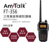 AnyTalk FT-356 三等業餘無線對講機 5W大功率  NCC認證 (主機一年保固)