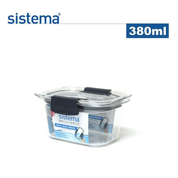 開學季【sistema】紐西蘭進口BRILLIANCE系列防漏保鮮盒(380ml)