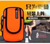 手機臂套 戶外運動跑步手機臂包男女運動健身臂套蘋果7通用手機套手腕包 6色