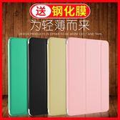 蘋果iPadmini2保護套韓國超薄全包邊防摔殼ipda迷你3平板電腦1pad