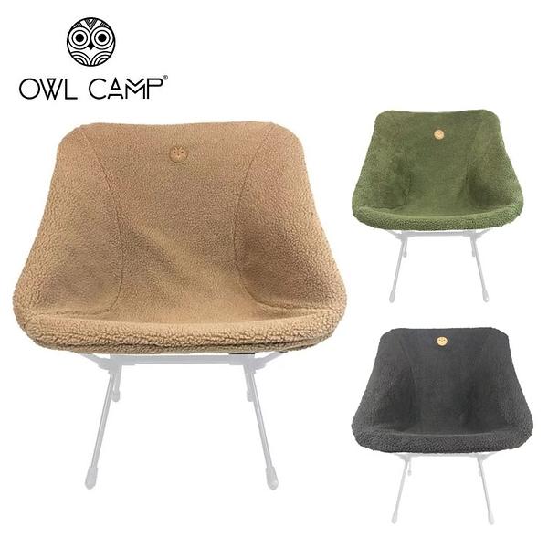 丹大戶外【OWL CAMP】標準版羊絨椅套(無支架) PK-001、PK-002、PK-006 坐墊│折疊椅