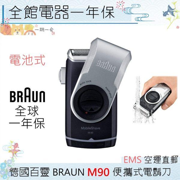 【一期一會】【日本現貨】 德國百靈 BRAUN 攜帶式電鬍刀M90 可水洗 電池式 浮動式刀頭 M90 刮鬍刀