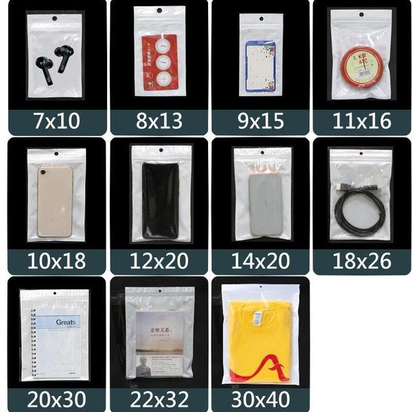 【DV271J】PP白色珠光膜拉鏈袋12號10入 夾鏈袋 珠光膜包裝袋 自封袋 禮品袋 陰陽袋 EZGO商城