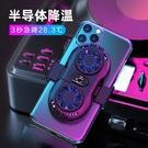 手機散熱器網紅主播游戲無線半導體制冷物流降溫靜音無聲神器充電 快速出貨