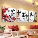 【優樂】無框畫裝飾畫客廳畫三聯臥室沙發背景牡丹家和萬事興