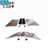 【海夫】斜坡板專家 門檻斜坡板雙側組合式 單側坡長52cm(BZ52)使用高度8.0公分