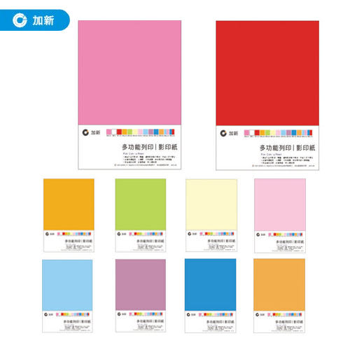 《加新》A4多功能用紙(深混色)(40張入/包) 5PM099 (影印紙/列印紙/傳真紙/報表紙)