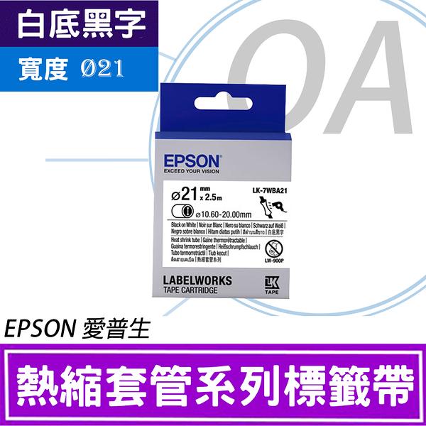 【高士資訊】EPSON φ21 LK-7WBA21 熱縮套管 白底黑字 原廠 盒裝 防水 標籤帶