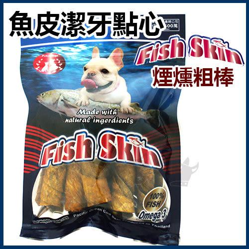 [寵樂子]【Fish skin】太平洋鱈魚皮零食寵物潔牙營養好幫手-煙燻魚皮粗棒