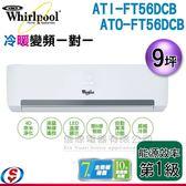 【信源】9坪【Whirlpool 惠而浦 冷暖變頻一對一】ATI-FT56DCB+ATO-FT56DCB 含標準安裝