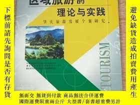 二手書博民逛書店罕見區域旅遊的理論與實踐----肇慶市旅遊發展個案研究Y1809