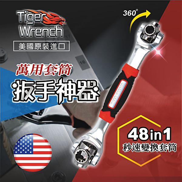 美國Tiger wrench 48合1萬用套筒扳手神器(新一代)-獨家總代理