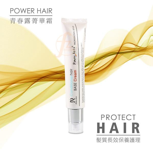 Power Hair青春露菁華霜 120ml (免沖水) / 護髮 / 增亮 / 滋潤 / 青春露精華霜