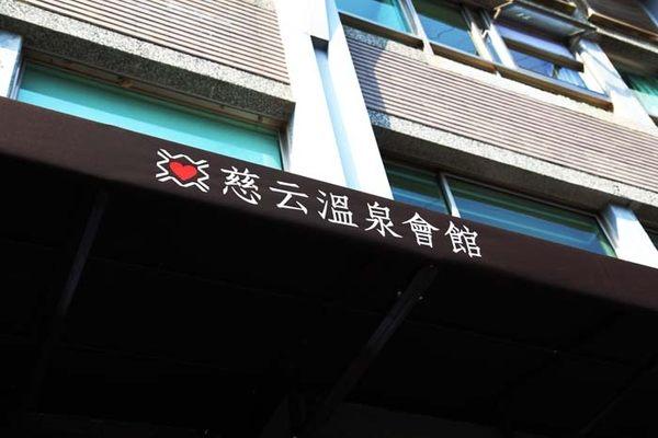 【即期票券】慈云溫泉 - 溫馨景觀房 - 120分鐘 + 養生套餐+送下午茶 (假日券)