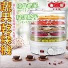 此商品48小時內快速出貨》保固智能110v三個寶果烘乾機 食物乾燥機 乾果機 乾燥機 烘乾機 果乾機