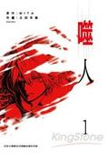 噬人(01)