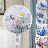 85折免運-電風扇防塵罩落地扇罩子風扇罩全包落地圓形電扇電風扇罩風扇套子