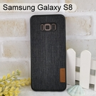 【G-CASE】名爵系列帆布保護殼 Samsung Galaxy S8 G950FD (5.8吋)