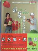 【書寶二手書T8/養生_HRI】水果食療大全II_原價450_於美人