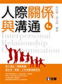 人際關係與溝通(第四版)
