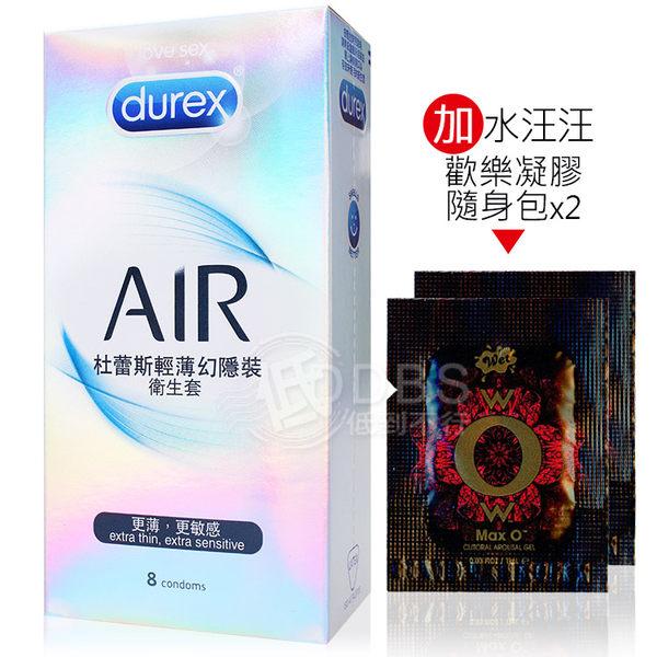杜蕾斯 最薄款 AIR 輕薄幻隱裝衛生套 保險套 8入+水汪汪歡樂凝膠強力型1ml Durex 熱銷【DDBS】