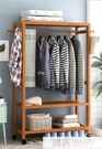 衣帽架落地臥室簡約現代實木簡易轉角多功能創意衣服架掛衣架 母親節特惠 YTL