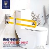 扶手12毫米底座定制版防滑無障礙摺疊浴室把手衛生間坐便器馬桶 NMS陽光好物
