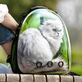 貓包貓咪背包寵物包狗狗外出便攜太空艙透明雙肩包外帶貓咪用品【全館免運快速出貨】