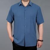 店長嚴選夏季薄款中老年人男士短袖襯衫加肥加大碼寬鬆中年免燙襯衣爸爸裝