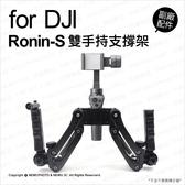 DJI 大疆 Ronin-S 如影S 雙手持支撐架 穩定器 副廠配件 雙手持套件【可刷卡免運】薪創數位