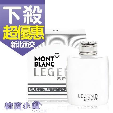 Mont Blanc 萬寶龍 傳奇白朗峰 男仕淡香水 小香 4.5ml