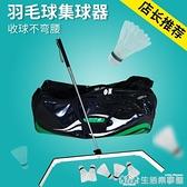 羽毛球集球器收球器便攜可折疊訓練培訓一個人玩彈力 NMS樂事館新品