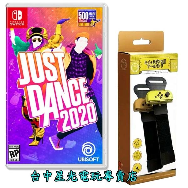 【NS原版片 隨心舞動組】 Switch Just Dance 舞力全開2020 + 跳舞 腕帶 手環 【台中星光電玩】