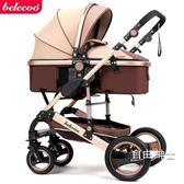 手推車belecoo貝麗可高景觀嬰兒推車可坐躺折疊雙向四輪避震寶寶手推車WY(自由紳士)
