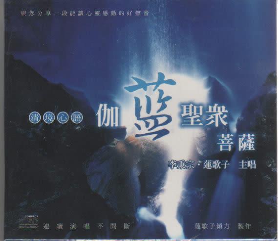 清境心語 伽藍聖眾菩薩 CD (購潮8)