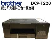 【南紡購物中心】Brother DCP-T220 威力印大連供三合一複合機